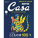 Casa BRUTUS(カーサ ブルータス) 2020年 9月 [大人も読みたいこどもの本100]