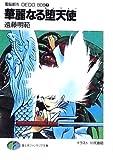 電脳都市OEDO 808〈2〉華麗なる堕天使(ルシファー) (富士見ファンタジア文庫)
