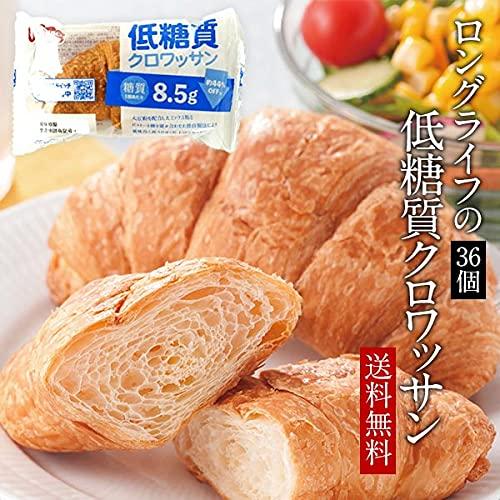 低糖質&常温&長期保存 低糖質クロワッサン36個セット 【3〜4営業日以内に出荷】