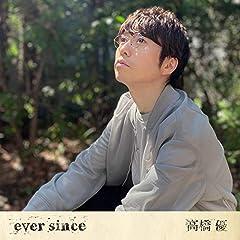 高橋優「ever since」のCDジャケット