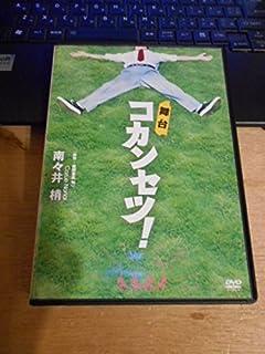 DVD 舞台 コカンセツ 真山明大 大河元気 村井良太