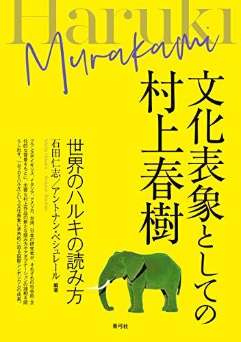 文化表象としての村上春樹 世界のハルキの読み方の詳細を見る