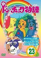 新 ドン・チャック物語23[DVD]