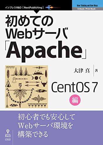 初めてのWebサーバ「Apache」CentOS 7編 (NextPublishing)
