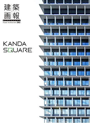 建築画報382号MONOGRAPH (KANDA SQUARE)の詳細を見る