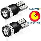 AUXITO T10 LED レッド キャンセラー 爆光 ライセンスランプ/ナンバー灯/ルームランプ/メーター球/ウエッジ電球 LED T10 赤 12V 対応 3014LED素子24連 T10 LED 2個入り (一年保証)
