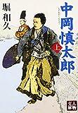 中岡慎太郎〈上〉 (人物文庫)