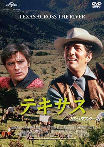 テキサス(HDリマスター版) [DVD]