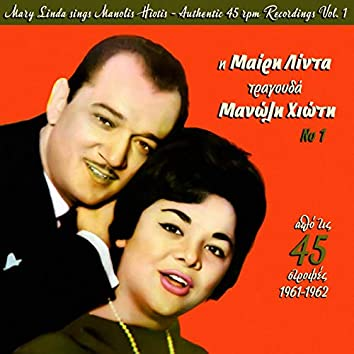 Mary Linda Sings Manolis Hiotis - 45 rpm Recordings (1961-1962), Vol. 1