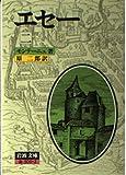 エセー 2 (岩波文庫 赤 509-2)