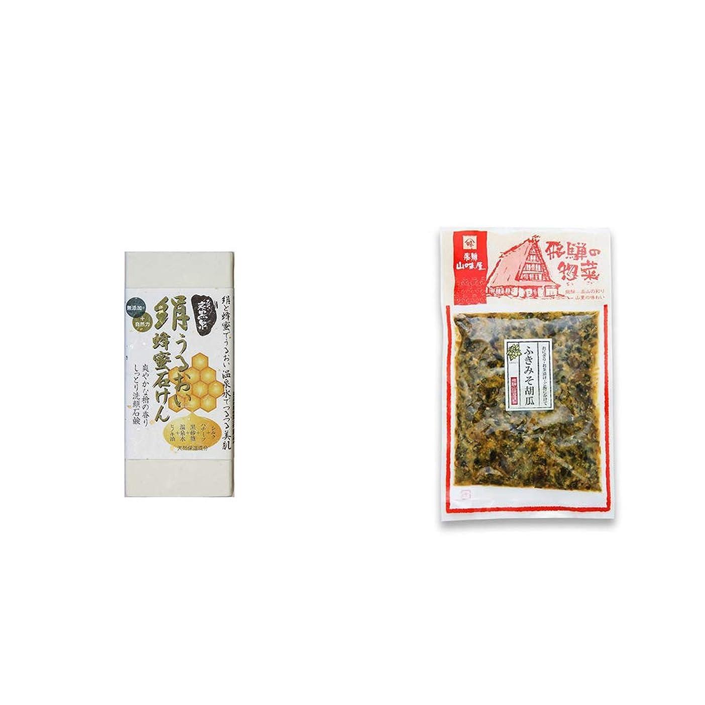 花に水をやる配置遺棄された[2点セット] ひのき炭黒泉 絹うるおい蜂蜜石けん(75g×2)?飛騨山味屋 ふきみそ胡瓜(120g)