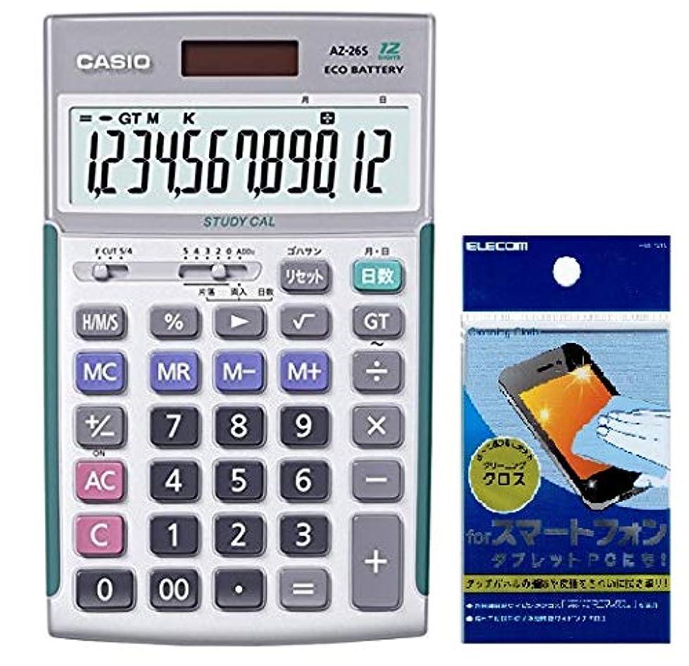 ばかげたペッカディロ不毛のカシオ (CASIO) スクール電卓 AZ-26S 【特典:オリジナル電卓解説書、エレコムクリーニングクロス】