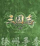 三国志 Three Kingdoms 第2部-徐州争奪- ブルー...[Blu-ray/ブルーレイ]