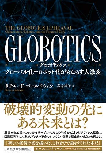 GLOBOTICS (グロボティクス) グローバル化+ロボット化がもたらす大激変