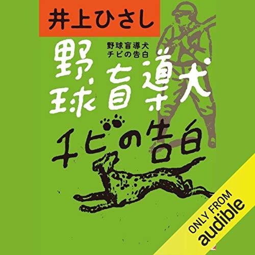 『野球盲導犬チビの告白』のカバーアート