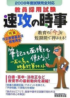 教員採用試験 速攻の時事〈2008年度試験完全対応〉