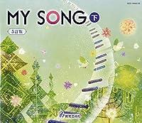 CD MY SONG マイソング 下 5訂版
