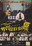 BD~明智探偵事務所~[DVD]