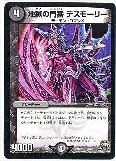 デュエルマスターズ/DMX-23/056/地獄の門番 デスモーリー
