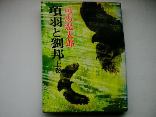 項羽と劉邦〈上巻〉 (1980年)