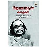 Jayakanthan Kathaigal