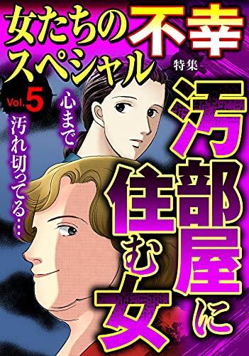 女たちの不幸スペシャル Vol.5 [雑誌] (ご近所の悪いうわさシリーズ)