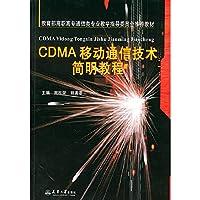 CDMA移动通信技术简明教程
