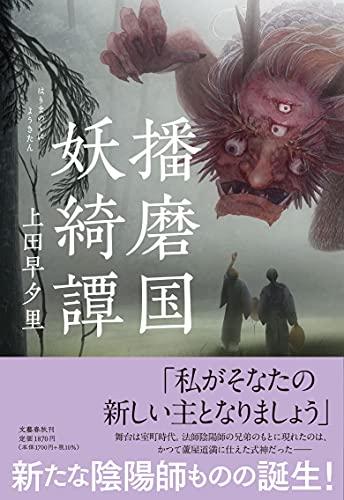播磨国妖綺譚