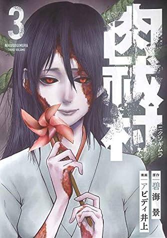 肉祓村 3 (マッグガーデンコミックス Beat'sシリーズ)