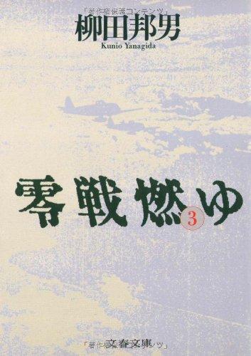 零戦燃ゆ 3 (文春文庫)
