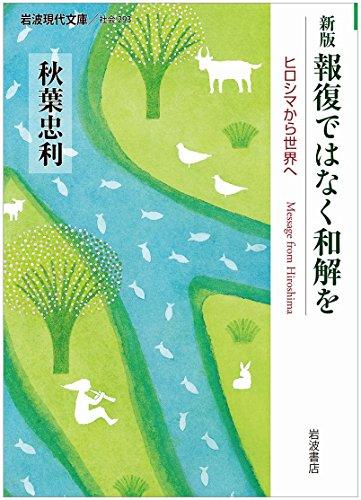 新版 報復ではなく和解を——ヒロシマから世界へ (岩波現代文庫)