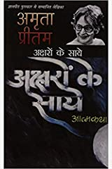 Aksharo Ke Saye (Hindi Edition) Kindle Edition
