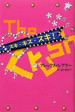 スキ・キス・スキ! (YA Step!)