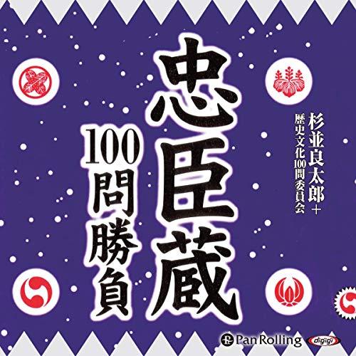 『忠臣蔵100問勝負』のカバーアート
