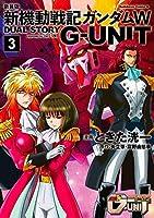 新機動戦記ガンダムW DUAL STORY G-UNIT コミック 全3巻セット