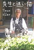 【映画ノベライズ】先生と迷い猫 (宝島社文庫)