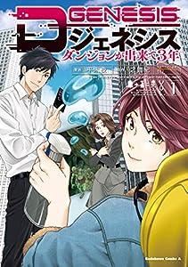 Dジェネシス ダンジョンが出来て3年 (1) (角川コミックス・エース)