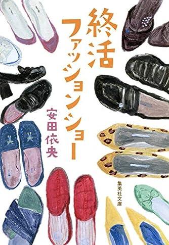 終活ファッションショー (集英社文庫)