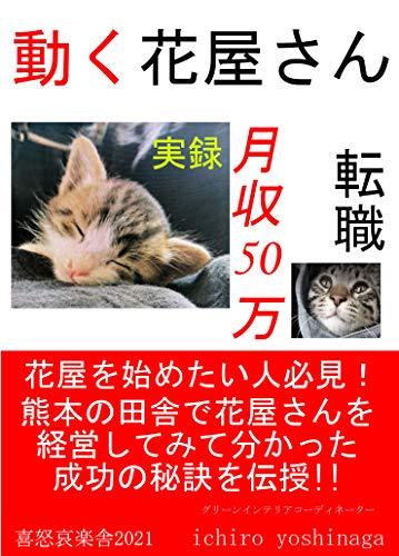 ugokuhanayasan (Japanese Edition)