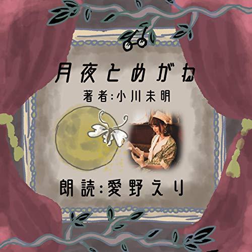 『月夜とめがね』のカバーアート