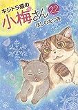 キジトラ猫の小梅さん 22 (22巻) (ねこぱんちコミックス)