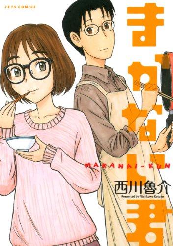 まかない君 1 (ジェッツコミックス) - 西川魯介