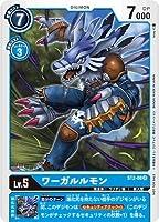 デジモンカードゲーム 【プロモーション】ST2-08 ワーガルルモン R【テイマーバトルパック2】