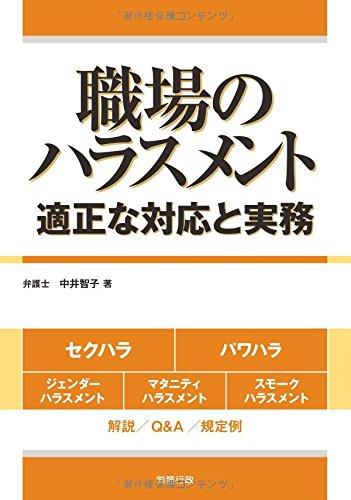 職場のハラスメント-適正な対応と実務 (労政時報選書)