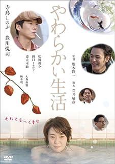 やわらかい生活 スペシャル・エディション [DVD]