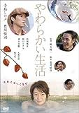 やわらかい生活 スペシャル・エディション [DVD] image