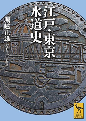 江戸・東京水道史 (講談社学術文庫)