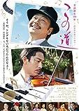 この道 豪華版DVD[DVD]