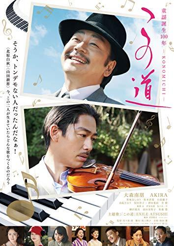この道 豪華版 [DVD]