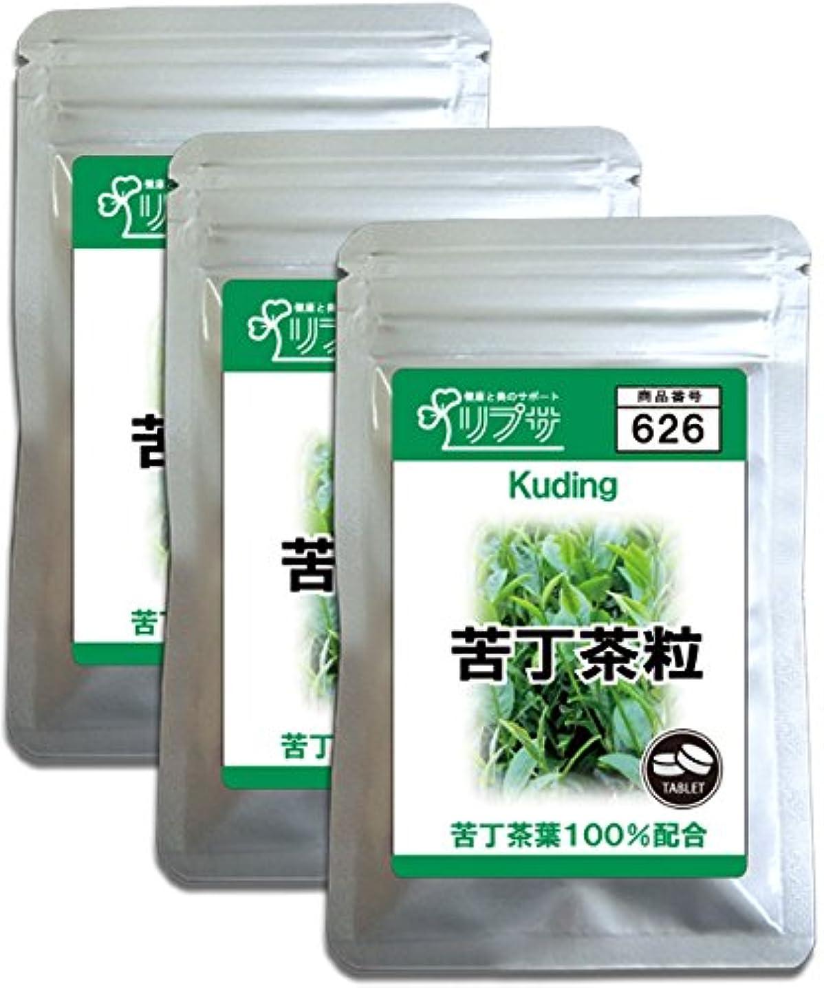 切る忠誠形状苦丁茶粒 約1か月分×3袋 T-626-3